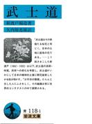 武士道(岩波文庫)