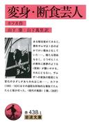 変身・断食芸人(岩波文庫)