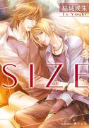 SIZE【イラスト付】(プラチナ文庫)