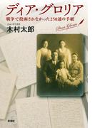 ディア・グロリア―戦争で投函されなかった250通の手紙―