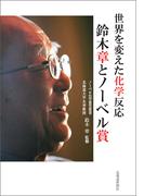 世界を変えた化学反応 鈴木章とノーベル賞 プレミアム電子書籍版