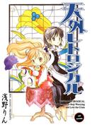 天外レトロジカル(2)(BLADE COMICS(ブレイドコミックス))