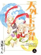 天外レトロジカル(3)(BLADE COMICS(ブレイドコミックス))