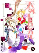 天外レトロジカル(4)(BLADE COMICS(ブレイドコミックス))