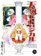 天外レトロジカル(6)(BLADE COMICS(ブレイドコミックス))