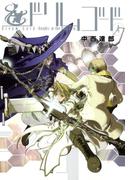 ドリムゴード ―Knights in the Dark City―(4)(BLADE COMICS(ブレイドコミックス))
