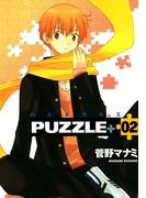 PUZZLE+(2)(BLADE COMICS(ブレイドコミックス))
