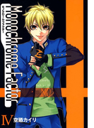 モノクローム・ファクター(4)(avarus SERIES(ブレイドコミックスアヴァルス))
