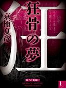 狂骨の夢(1)(電子百鬼夜行)