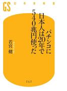 パチンコに日本人は20年で540兆円使った(幻冬舎新書)
