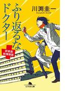 ふり返るな ドクター 研修医純情物語(幻冬舎文庫)