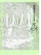 岡崎京子未刊作品集 森(フィールコミックス)