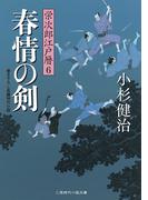 春情の剣(二見時代小説文庫)