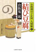 結び豆腐(二見時代小説文庫)
