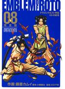 ドラゴンクエスト列伝 ロトの紋章 完全版8巻(ヤングガンガンコミックス)