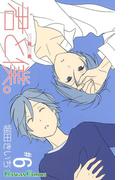 君と僕。6巻(ガンガンコミックス)