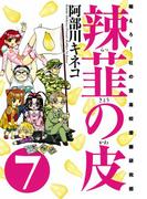 辣韮の皮(7)(Gum comics)