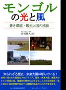 モンゴルの光と風 蒼き環境・観光大国の挑戦(コミュニティ・ブックス)