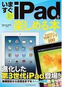 いますぐ新iPadを楽しめる本