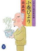 江戸のご隠居意見番 小春びより(学研M文庫)
