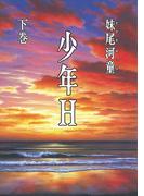 少年H(下)(講談社文庫)