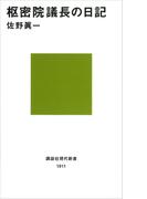 枢密院議長の日記(講談社現代新書)