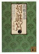 刻謎宮(2) 光輝篇(講談社文庫)