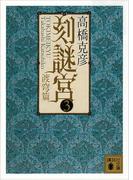 刻謎宮(3) 渡穹篇(講談社文庫)