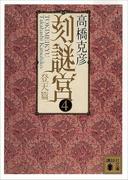 刻謎宮(4) 登天篇(講談社文庫)