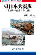東日本大震災 日本を襲う地震と津波の真相(近代消防ブックレット)