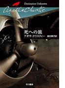 死への旅(クリスティー文庫)