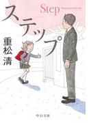 ステップ(中公文庫)