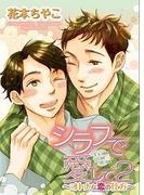 シラフで愛して2~オトナな恋の仕方~(2)(drap mobile comic)