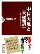 中村天風と「六然訓」(PHP新書)