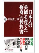 日本人の美徳を育てた「修身」の教科書(PHP新書)