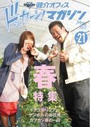 健介オフィス ドッカーン!マガジンNo.21