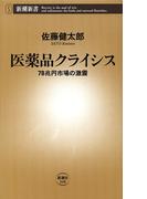 医薬品クライシス―78兆円市場の激震―(新潮新書)(新潮新書)