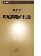 環境問題の杞憂(新潮新書)(新潮新書)