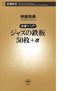 ―新書で入門―ジャズの鉄板50枚+α(新潮新書)(新潮新書)