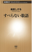 すべらない敬語(新潮新書)(新潮新書)