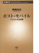 ポスト・モバイル―ITとヒトの未来図―(新潮新書)(新潮新書)