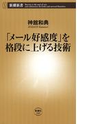 「メール好感度」を格段に上げる技術(新潮新書)(新潮新書)