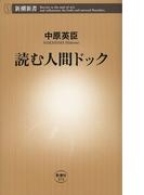 読む人間ドック(新潮新書)(新潮新書)