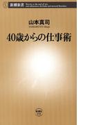 40歳からの仕事術(新潮新書)(新潮新書)