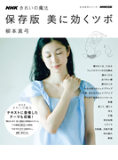 NHKきれいの魔法 保存版 美に効くツボ(NHKきれいの魔法)