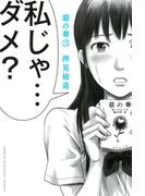 【期間限定 無料】惡の華(3)
