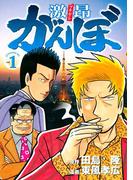 激昂がんぼ(1)