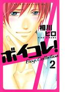 ボイコレ! Boys Collection(2)
