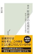検証 財務省の近現代史~政治との闘い150年を読む~(光文社新書)