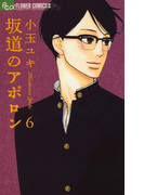 坂道のアポロン 6(フラワーコミックスα)